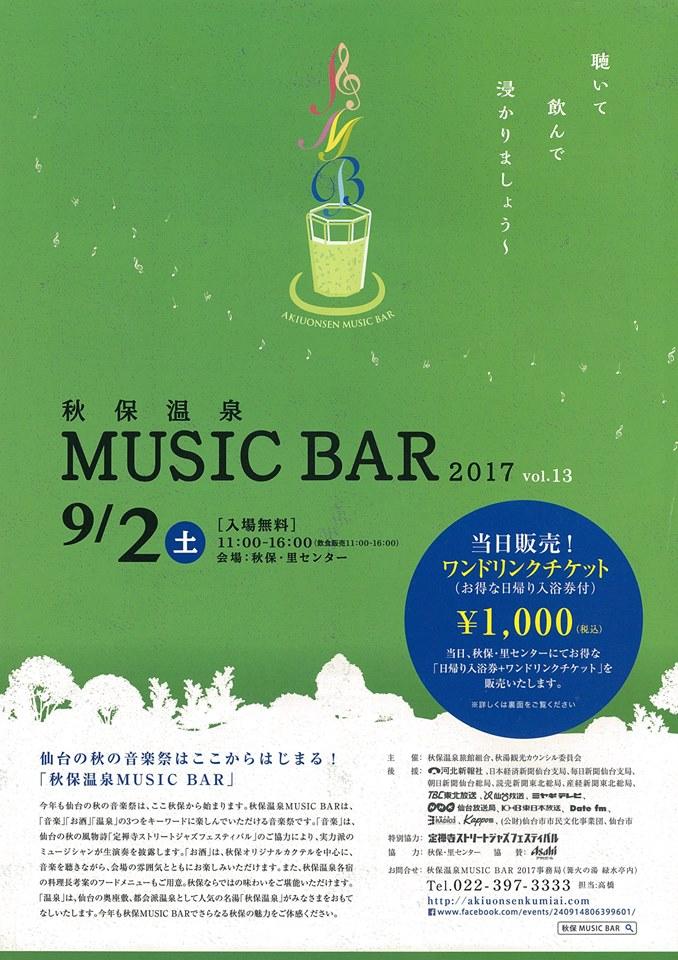 秋保温泉 MUSIC BAR 2017 vol.13