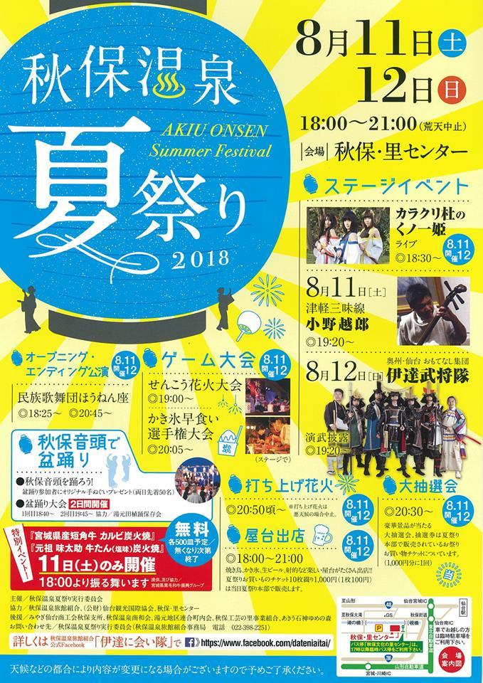 2018 秋保温泉夏祭り