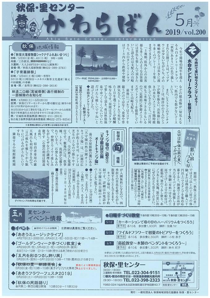 「かわらばん」最新号発行!