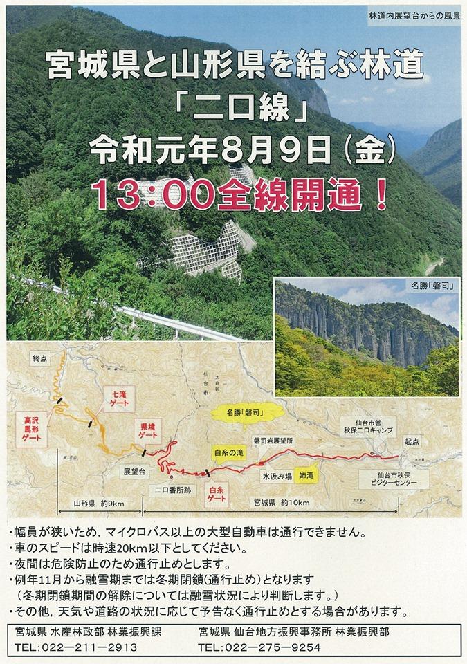 宮城県と山形県を結ぶ「二口林道」が2019年8月9日(金)13時より開通です