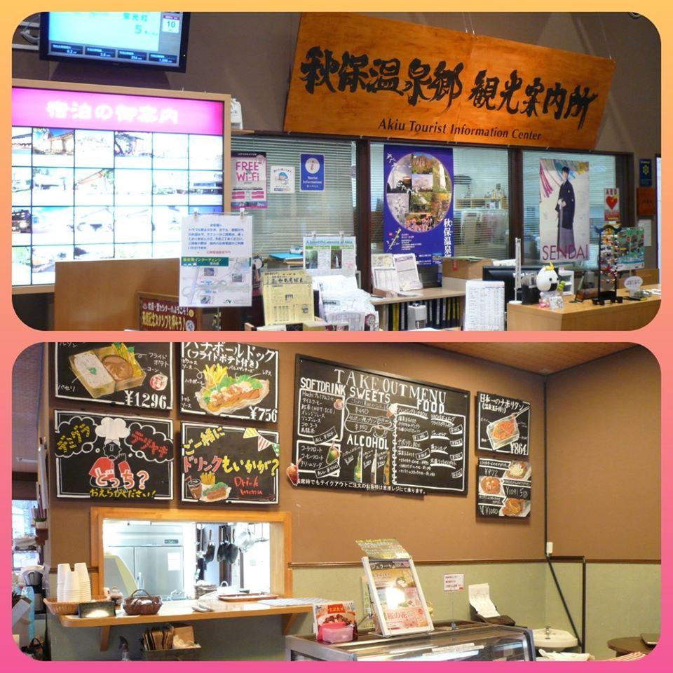 「観光案内所」と「cafe HACHI」は元気に営業中です!